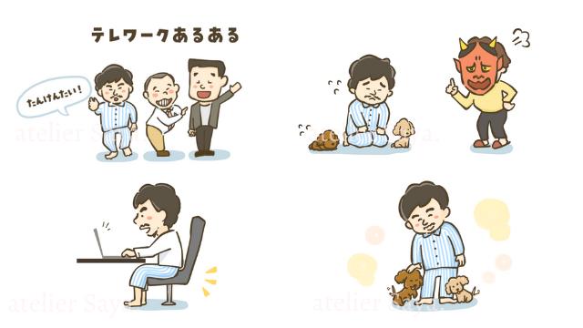 note・ブログの挿絵制作